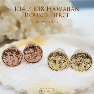 【K14 ハワイアン ラウンド ピアス】Hawaiian jewelry Puaally プアアリ ペアにも 手彫り 14金 18金 プレゼント クリスマス メンズ 男性|puaally