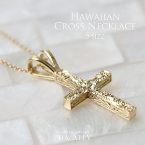 【K14 クロス トップ S】チェーン別売り ハワイアンジュエリー Hawaiian jewelry プアアリ14金 手彫り 十字架 メンズ 男性 ペアにも ロープチェーン プレゼント puaally