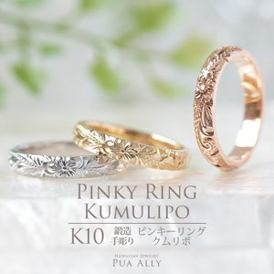 【K10 ハワイアン ピンキーリング クムリポ 3mm幅 1.5mm厚】即納可能 1号〜5号 ハワジュ Hawaiian jewelryプアアリ 手彫り ゴールド 指輪 小指 レディース 女性|puaally