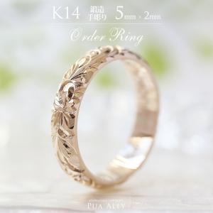 【K14 バレル 5mm幅 2mm厚【トラディショナル】オーダーリング】ハワイアンジュエリー プアアリ 結婚指輪 マリッジ 鍛造14金 ゴールド 手彫り 誕生石 刻印|puaally