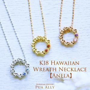 【K18ハワイアンリースネックレス アネラ】Hawaiian jewelry Puaally プアアリ ゴールド プルメリア 花 リース 誕生石 18金 クリスマス プレゼント|puaally