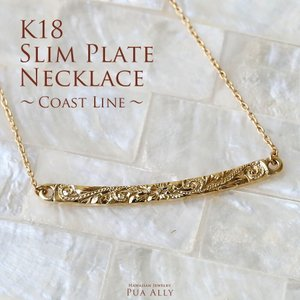 【K18 スリムプレート ネックレス コーストライン 全彫り】ハワイアンジュエリー Hawaiian jewelry プアアリ 18金 アレルギーフリー 手彫り プレート プレゼント|puaally