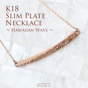 【K18 スリムプレート ネックレス ハワイアンウェーブ 半彫り】ハワイアンジュエリー Hawaiian jewelry 18金 手彫り 細い プレート バー ゴールド プレゼント|puaally