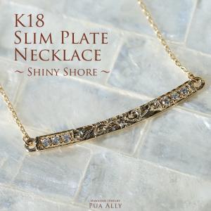 【K18 スリムプレート ネックレス シャイニーショア ダイヤモンド】ハワイアンジュエリー Hawaiian jewelry プアアリ ダイヤモンド 手彫り ゴールド プレゼント|puaally