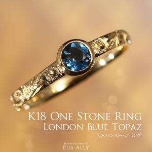 【K18 ワンストーンリング ロンドンブルートパーズ】 ハワイアンジュエリー Hawaiian jewelry プアアリ 18金 ゴールド 指輪 プレゼント 女性  誕生石 11月|puaally