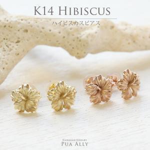 【K14 ハイビスカス シンプル ピアス】 ハワイアンジュエリー ハワジュ Hawaiian jewelry Puaally プアアリ 18金 14金 ゴールド 花 アレルギー プレゼント 女性|puaally