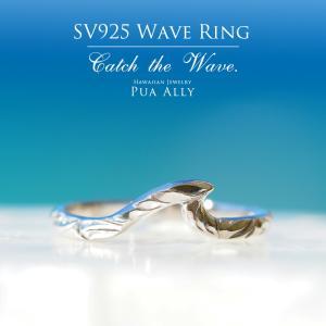 【SV925 ハワイアン ウェーブリング 手彫り】ハワイアンジュエリー Hawaiian jewelry プアアリ 波 指輪 シルバー プレゼント サーフ 海 ペアリングにも人気|puaally