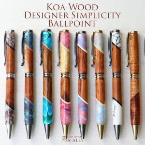 【ハワイアン コアウッド シンプリシティ ボールペン】 木製 メンズ 男性 高級ボールペン ブランド おしゃれ 就職祝い プレゼント お祝い 父の日 還暦祝い|puaally
