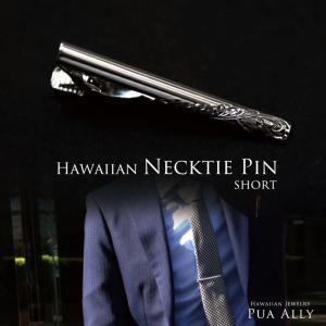 【ネクタイピン S】タイピン タイバー ハワイアン メンズ 大人 男性 スーツ おしゃれ ビジネス 就職祝い プレゼント お祝い 記念日 父の日 名入れ 刻印 puaally