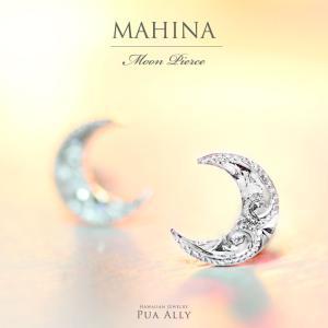 【Silver925 ムーン ( 月 ) ピアス 】ハワイアンジュエリー ハワジュ Hawaiian jewelry プアアリ レディース MAHINA マヒナ シルバー 銀 プレゼント 女性 華奢|puaally