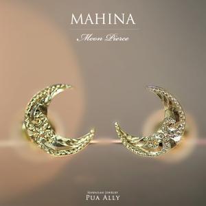 【K14 ムーン ( 月 ) ピアス】 14金 ハワイアンジュエリー Hawaiian jewelry プアアリ レディース MAHINA マヒナ ゴールド プレゼント 女性 華奢|puaally