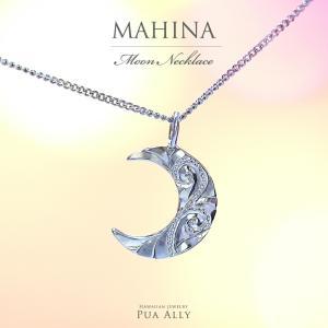 【Silver925 ムーン( 月 )ネックレス】 ハワイアンジュエリー Hawaiian jewelry プアアリ レディース ペア シルバー 銀 クリスマス プレゼント 女性|puaally