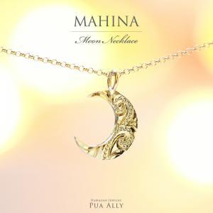 【K14 ムーン ( 月 ) ネックレス】 14金 ハワイアンジュエリー Hawaiian jewelry プアアリ レディース ペアにも MAHINA マヒナ ゴールド プレゼント 女性|puaally
