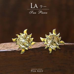 【K14 サン ( 太陽 ) ピアス】 14金 Hawaiian jewelry Puaally プアアリ レディース メンズ ペア ラー ヘリックス ゴールド プレゼント 女性 男性|puaally
