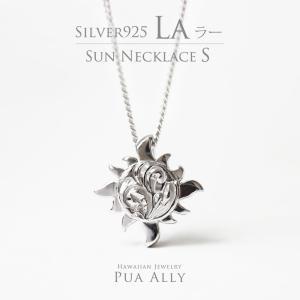 【Siver925 サン ( 太陽 ) ネックレス S 】 シルバー ハワイアンジュエリー ハワジュ Hawaiian jewelry プアアリ メンズ ペアにも La ラー 喜平チェーン 男性|puaally