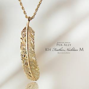 【K14 フェザー (羽)ペンダントトップ M】 チェーン別売り 14金 ゴールド Hawaiian jewelry プアアリ レディース メンズ ペア インディアン アメリカ プレゼント puaally