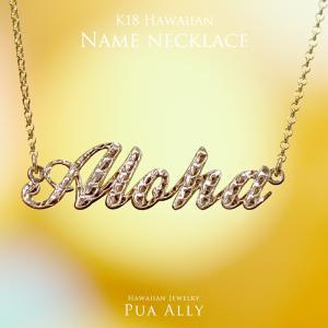 【K18(18金) ハワイアンネームネックレス】ハワイアンジュエリー Hawaiian jewelry プアアリ 手彫り オーダー イニシャル プルメリア 名入れ 女性 プレゼント|puaally
