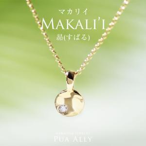 【K14 マカリイ 昴 ネックレス】14金 ゴールド 星座 昴 マカリイ ダイヤモンド プレート プレゼント ハワイアンジュエリー Hawaiian jewelry Puaally プアアリ puaally