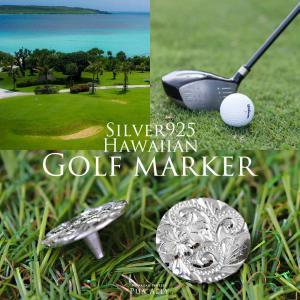 【Silver925ハワイアン ゴルフマーカー】グリーンマーカー ゴルフ メンズ 大人 男性 ブランド おしゃれ スポーツ ギフト プレゼント お祝い 父の日 名入れ 刻印|puaally
