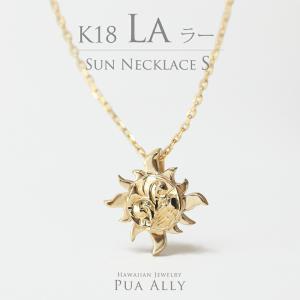 【K18 サン ( 太陽 ) ネックレス S】 18金 ハワイアンジュエリー ハワジュ Hawaiian jewelry Puaally プアアリ メンズ ペアにも La ラー ヘリックス ゴールド|puaally