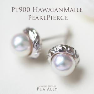 【Pt900 マイレ パール ピアス 】アコヤ真珠 貝 ハワイアンジュエリー マスク プアアリ 手彫り プラチナ 結婚式 女性 プレゼント|puaally