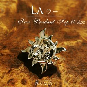 【K14 サン ( 太陽 ) ペンダントトップ M】 チェーン別売り14金 ハワイアンジュエリー Hawaiian jewelry プアアリ メンズ ペア La ラー ヘリックス  プレゼント|puaally