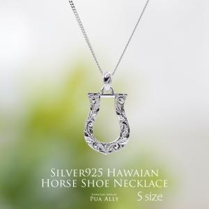 【Siver925 シルバー ホースシュー(馬蹄) ネックレス S 】チェーン付  人気 プレゼント おすすめ 女性  ハワジュ ペアにも Hawaiian jewelry Puaally 華奢|puaally