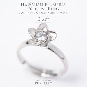 【ハワイアン プロポーズリング 0.2ct プルメリア】サプライズ プロポーズ 結婚 Hawaiian jewelry プアアリ 婚約指輪 エンゲージ ダイヤモンド プレゼント puaally