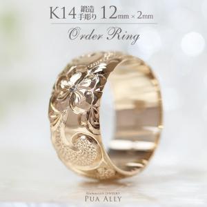 【K14 ハワイアン マリッジリング 12mm幅2mm厚】Hawaiian jewelry puaally プアアリ 結婚指輪 マリッジ 鍛造14金 ゴールド 手彫り 誕生石 刻印 ご褒美 日本製 puaally
