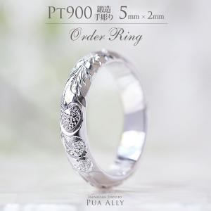 【Pt900 バレル 5mm幅 2mm厚【トラディショナル】オーダーリング】ハワイアンジュエリー プアアリ 結婚指輪 マリッジ 鍛造プラチナ 手彫り 誕生石 刻印 puaally