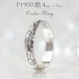 【Pt900 バレル 4mm幅 1.5mm厚【トラディショナル】オーダーリング】ハワイアンジュエリー Hawaiian jewelry プアアリ 結婚指輪 マリッジ 鍛造14金 誕生石 刻印 puaally