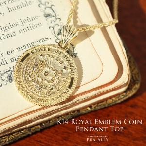【K14 ロイヤルエンブレムコイン ペンダントトップ 】チェーン別 ハワイ王朝 コイン カップル ハワイアンジュエリー Hawaiian jewelry プアアリ|puaally