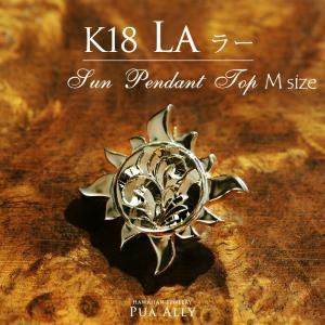 【K18 サン ( 太陽 ) ペンダントトップ M】 チェーン別売り18金 ハワイアンジュエリー Hawaiian jewelry プアアリ メンズ ペアにも  プレゼント 女性 男性|puaally