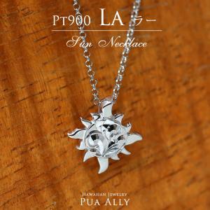 【Pt900 サン ( 太陽 ) ネックレス S】 プラチナ ハワイアンジュエリー Hawaiian jewelryプアアリ メンズ ペア La ラー ヘリックス  プレゼント 女性 男性|puaally