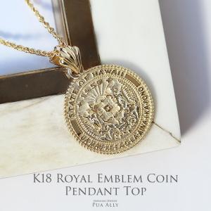 【K18 ロイヤルエンブレムコイン トップ 】チェーン別 ペンダントトップ ハワイ王朝 コイン 重ね着け ハワイアンジュエリーHawaiian jewelry 手彫り 18金 メンズ|puaally