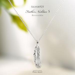 【Silver925 フェザー (羽) ネックレス S】 SV シルバー ハワイアンジュエリー ハワジュ Hawaiian jewelry プアアリ ペア インディアン アメリカ プレゼント|puaally