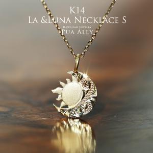 【K14 La(太陽)&Luna(月) ネックレス S 】 チェーン付き 14金 ハワイアンジュエリー Hawaiian jewelry プアアリ 女性 メンズ ペアにも サン ムーン ラー ルナ|puaally