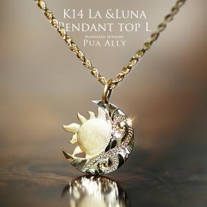 【K14 La(太陽)&Luna(月) ペンダントトップ L 】 チェーン別売り 14金 ハワイアンジュエリー プアアリ 男性 メンズ ペアにも サン ムーン ラー ルナ ゴールド|puaally