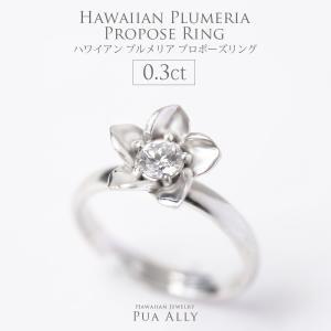 【ハワイアン プロポーズリング 0.3ct プルメリア】サプライズ プロポーズ 結婚 Hawaiian jewelry プアアリ 婚約指輪 エンゲージ ダイヤモンド プレゼント puaally