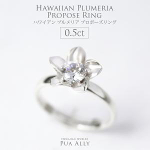 【ハワイアン プロポーズリング 0.5ct プルメリア】サプライズ プロポーズ 結婚 Hawaiian jewelry プアアリ 婚約指輪 エンゲージ ダイヤモンド プレゼント puaally