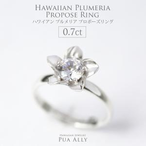 【ハワイアン プロポーズリング 0.7ct プルメリア】サプライズ プロポーズ 結婚 Hawaiian jewelry プアアリ 婚約指輪 エンゲージ ダイヤモンド プレゼント puaally