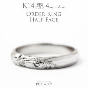 【K14 バレル 4mm幅 2mm厚【ハーフフェイス】オーダーリング】ハワイアンジュエリー Hawaiian jewelry プアアリ 結婚指輪 マリッジ 鍛造14金 ゴールド 手彫り|puaally