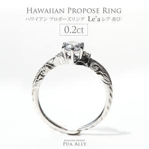 【ハワイアン プロポーズリング 0.2ct Le'a-喜び-】サプライズ プロポーズ ハワイアンジュエリー プアアリ 婚約指輪 エンゲージ  ダイヤモンド diamond カラット puaally