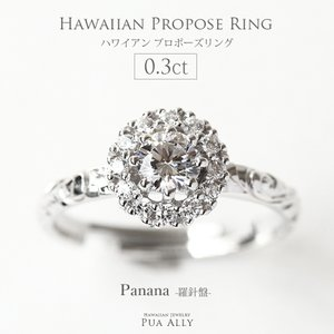 【ハワイアン プロポーズリング 0.3ct Panana-羅針盤-】サプライズ 箱パカ 結婚 ハワイアンジュエリー プアアリ 婚約指輪 エンゲージ ダイヤモンド diamond puaally