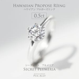 【ハワイアン プロポーズリング 0.5ct シークレットプルメリア】サプライズ プロポーズ 結婚 ハワイアンジュエリー プアアリ婚約指輪 エンゲージ ダイヤモンド puaally