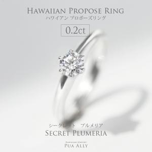 【ハワイアン プロポーズリング 0.2ct シークレットプルメリア】サプライズ 結婚 Hawaiian jewelry プアアリ 婚約指輪 エンゲージ ダイヤモンド プレゼント puaally