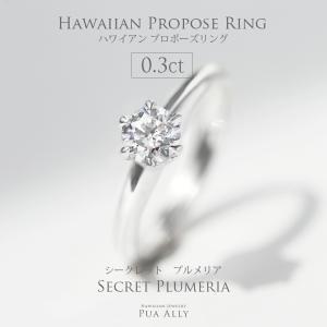 【ハワイアン プロポーズリング 0.3ct シークレットプルメリア】サプライズ 結婚 Hawaiian jewelry プアアリ 婚約指輪 エンゲージ ダイヤモンド プレゼント puaally