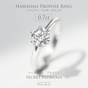 【ハワイアン プロポーズリング 0.7ct シークレットプルメリア】サプライズ 結婚 Hawaiian jewelry プアアリ 婚約指輪 エンゲージ ダイヤモンド プレゼント puaally