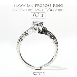 【ハワイアン プロポーズリング 0.3ct Le'a-喜び-】サプライズ プロポーズ 結婚 Hawaiian jewelry プアアリ 婚約指輪 エンゲージ ダイヤモンド プレゼント puaally