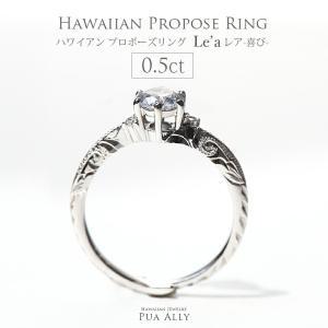 【ハワイアン プロポーズリング 0.5ct Le'a-喜び-】サプライズ プロポーズ 結婚 Hawaiian jewelry プアアリ 婚約指輪 エンゲージ ダイヤモンド プレゼント puaally